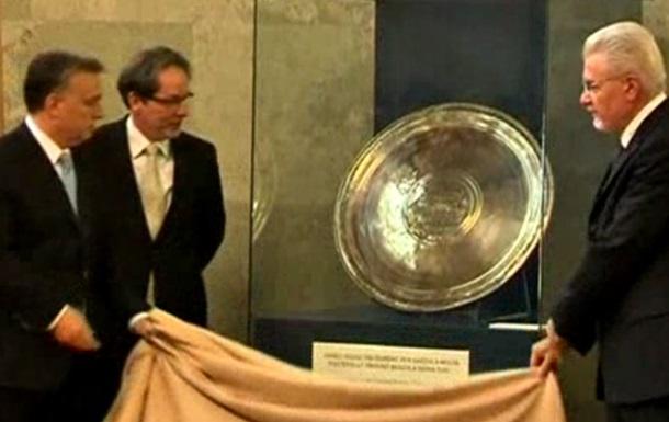 Венгерские власти выкупили половину  сокровищ Зевса