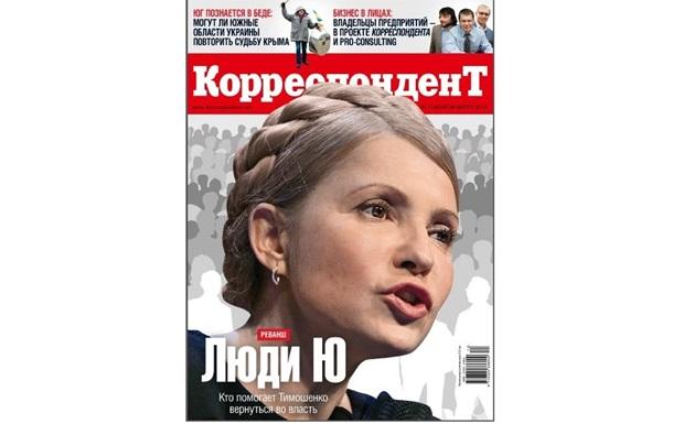 Впервые владельцы всего украинского бизнеса – в новом проекте Корреспондента