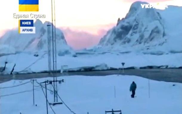 Украинские полярники отправляются в Антарктику