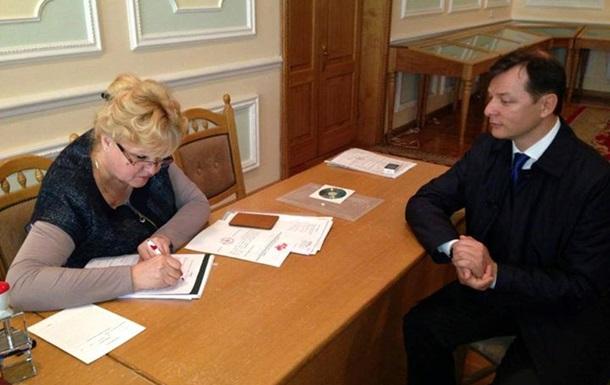 Ляшко подал документы в ЦИК как кандидат в президенты