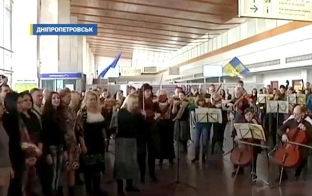 В аэропортах украинских городов исполнили гимн Евросоюза