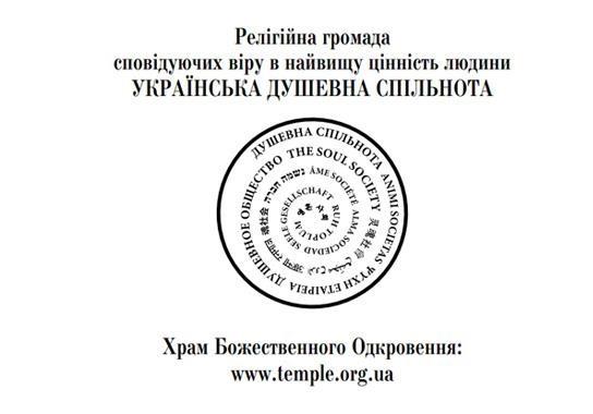 Почато процес визначення добра і зла № 30/2014