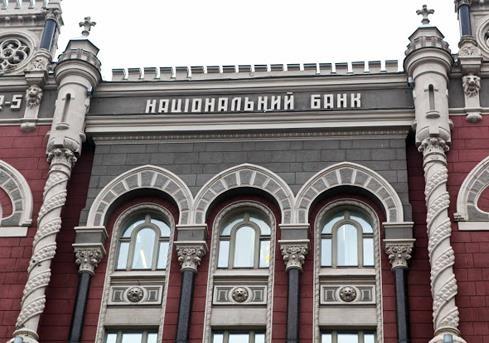 Заява Асоціації українських банків з приводу формування Ради НБУ
