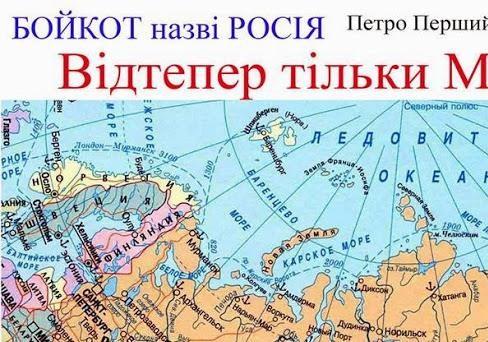 Не Россия