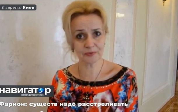 Фарион: Существа, которые едут в Украину, заслуживают смерти