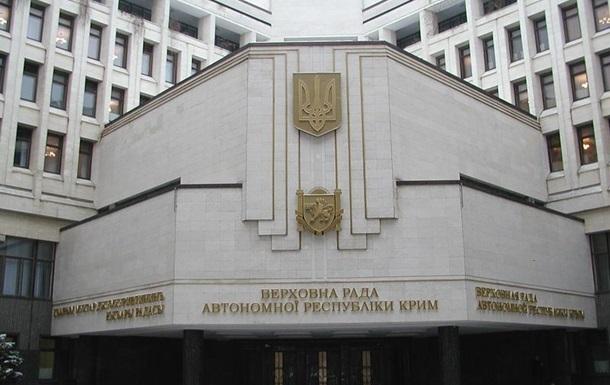 Крымский парламент 11 апреля примет новую конституцию