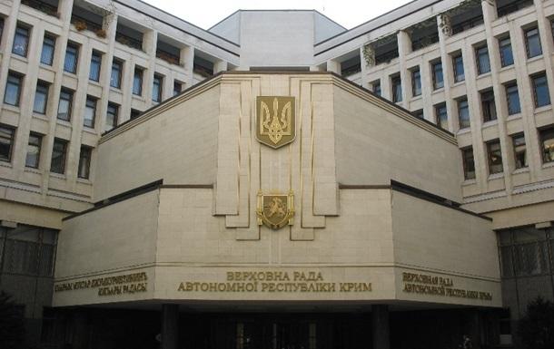 Парламент Крыма утвердил Конституцию