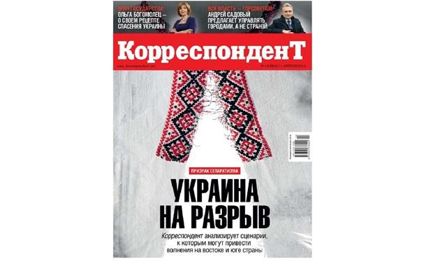 Во что выльется восточный сепаратизм – читайте в свежем Корреспонденте