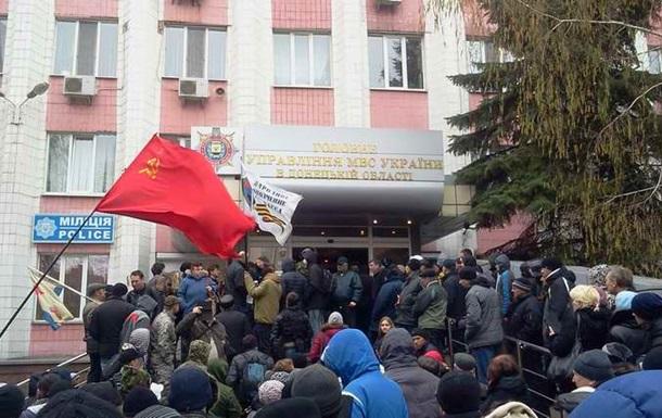 В Донецке пикетируют милицию