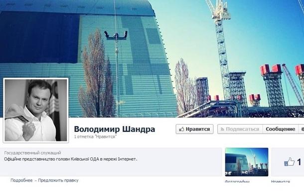 Глава Киевской ОГА открыл официальное представительство в Facebook