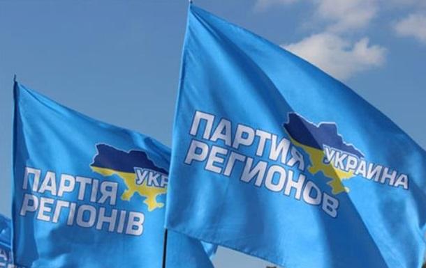 Партия регионов 16 апреля проведет чрезвычайный съезд депутатов Донецкой области
