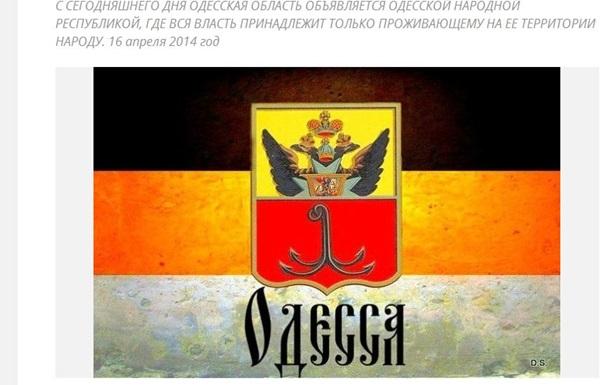 Антимайдан заявил о создании Одесской республики