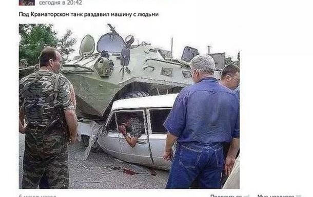 В сети распространяется поддельное фото с ДТП украинского броневика возле Краматорска