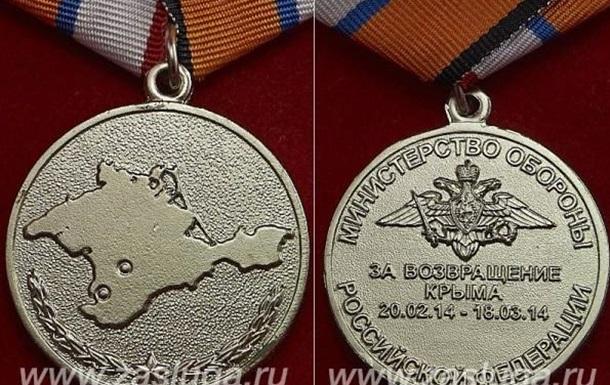 Медаль  За возвращение Крыма  или занимательная фалеристика.
