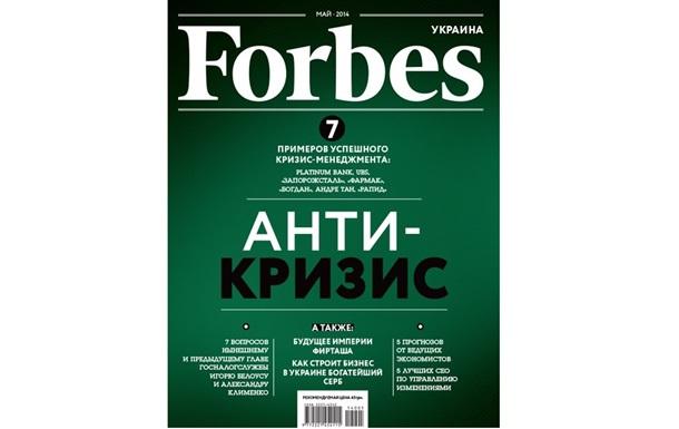 Антикризис: Семь примеров успешного кризис-менеджмента - читайте в майском Forbes Украина