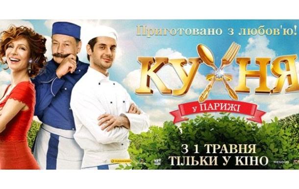 Грандиозный предпоказ «Кухни в Париже» в Kronverk Cinema!