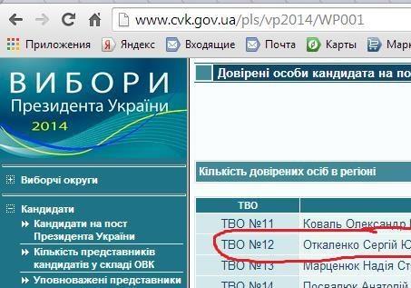 Довірені особи Тимошенко поширюють чорнуху
