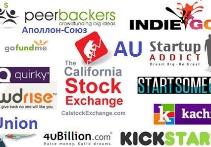 Аполлон-Союз это движение с  Indiegogo, Kickstarter, FundRazr, RocketHub и др