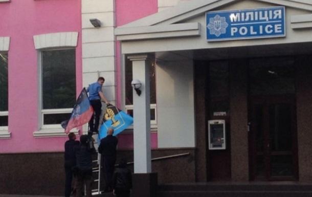 Донецкая милиция вывесила над горуправлением флаг ополченцев