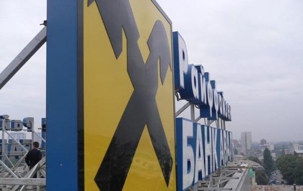 Райффайзен Банк Аваль приостановил работу в Донецкой и Луганской областях