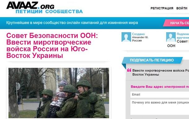 Россияне хотят введения войск РФ на юго-восток Украины - онлайн-петиция