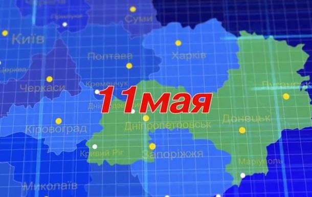 В сети появился анонс референдума о присоединении Донецкой и Луганской областей к Днепропетровщине