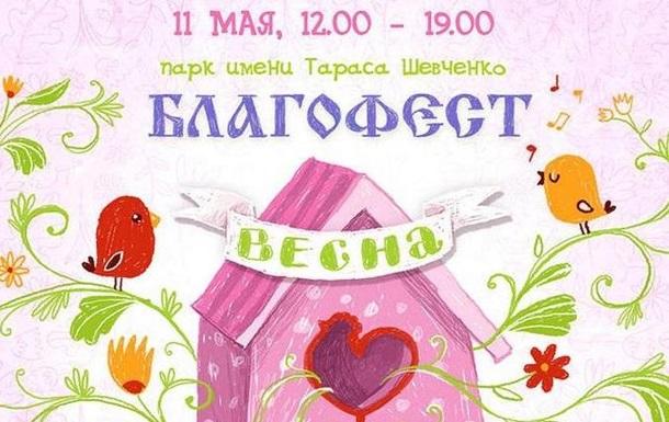 У Києві відбудеться Благофест
