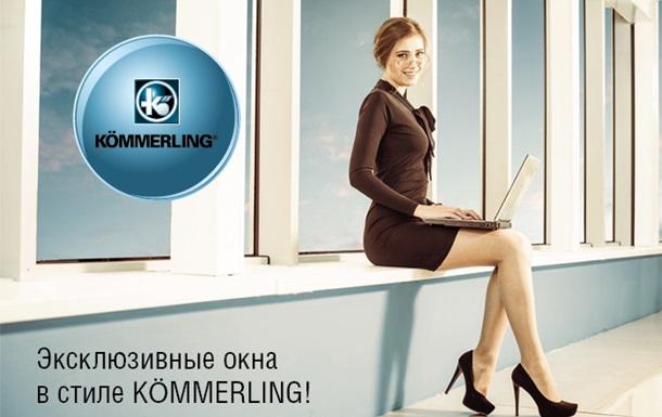 Kömmerling 88plus – новый взгляд на металлопластиковые окна