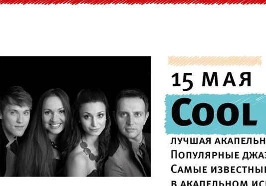 PiLove cafe: 15 мая – концерт COOL&JAZZY
