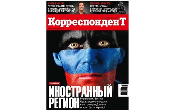 Мятежный восток. Парад республик в новом номере журнала Корреспондент от 16 мая