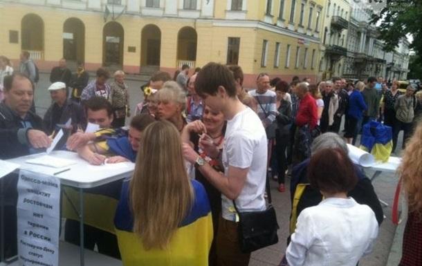 В Одессе прошел референдум о присоединении Ростова-на-Дону к Украине