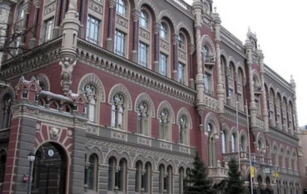 НБУ отключил от межбанка восемь финучреждений