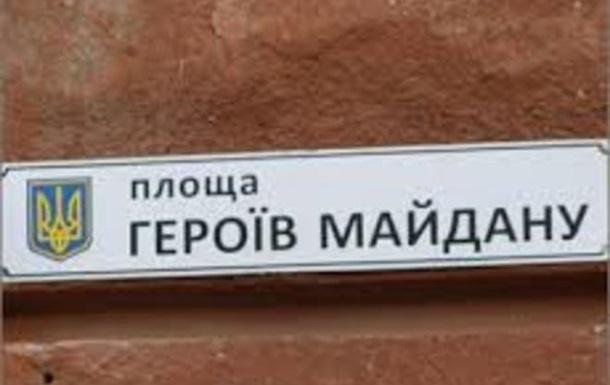 В Днепропетровске главную площадь переименовали в Героев Майдана