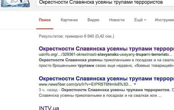 Горы трупов под Славянском (видео)