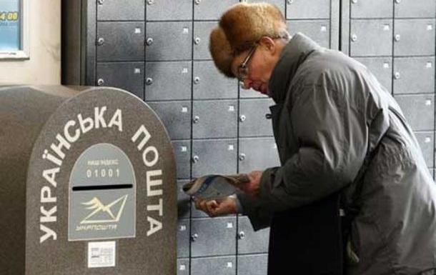 Укрпочта не может в полном объеме предоставлять услуги в Донецкой области