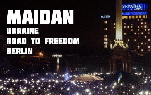 В Музее Берлинской стены пройдет выставка о Майдане