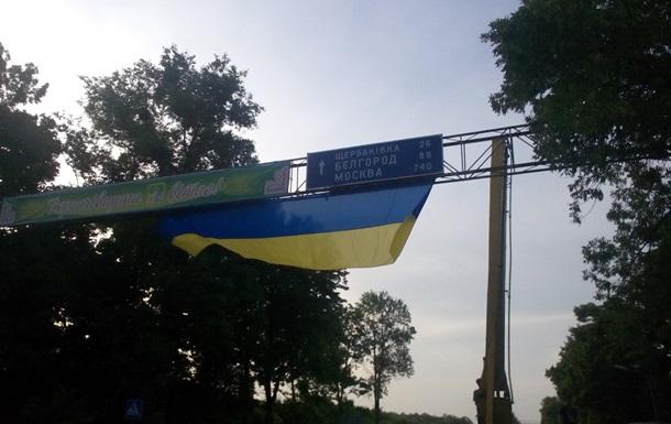 Харьковчане развесили огромные украинские флаги на въездах в город