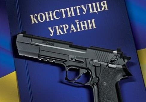 Легалізація зброї в Україні
