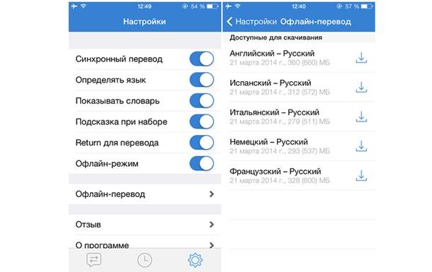Яндекс представил офлайн-переводчик для iPhone