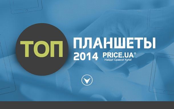 Самые популярные модели планшетов согласно статистики PRICE.UA