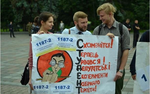 Студенты пикетировали Раду с требованием реформы высшего образования