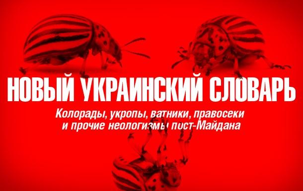 Колорады vs Укропы. Какие слова подарили Украине Майдан и война