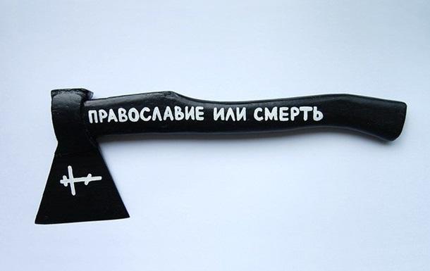 Хочешь «Русского мира» – готовься к войне!