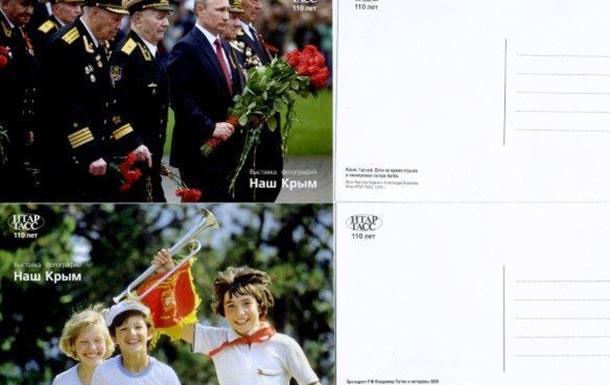 В России вышли почтовые открытки в честь воссоединения Крыма с Россией