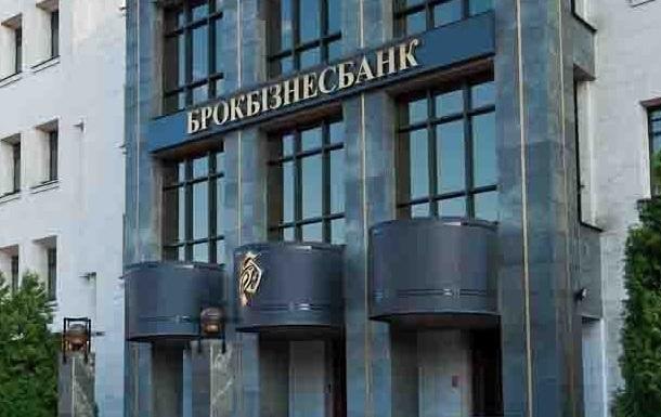 НБУ решил ликвидировать Брокбизнесбанк