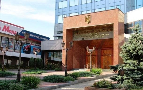 В Донецкой области достигнута договоренность об освобождении здания НБУ и ГУ Госказначейства