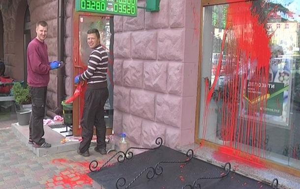 Сбербанк России в Луцке залили  кровью