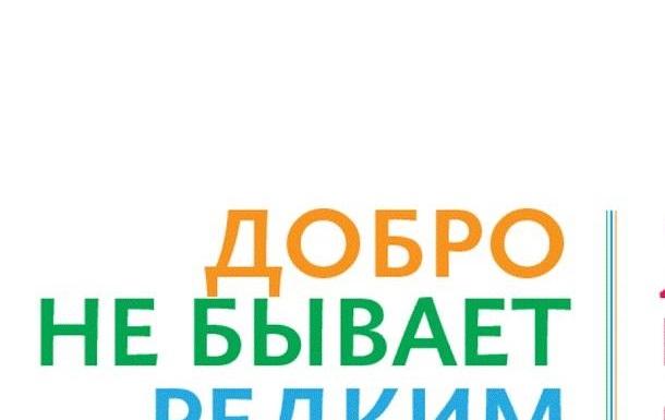 PiLove cafe - 20 июня благотворительный праздник  ДОБРО НЕ БЫВАЕТ РЕДКИМ