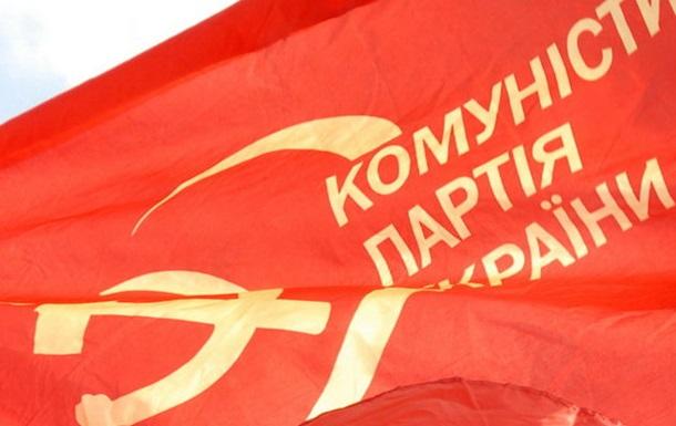 Европейские левые собирают подписи в поддержку КПУ