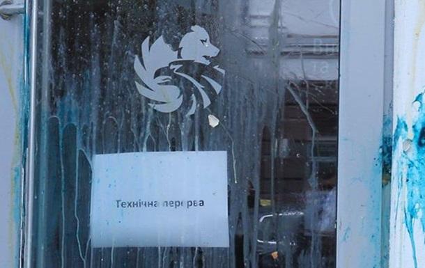 В Житомире пять российских банков забросали яйцами и облили зеленкой